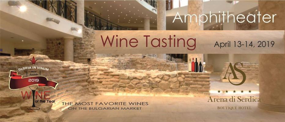 Вино на годината 2019