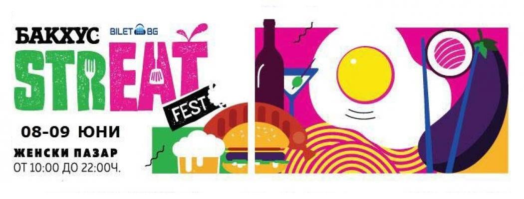 Бакхус StrEAT Fest 8 - 9 юни
