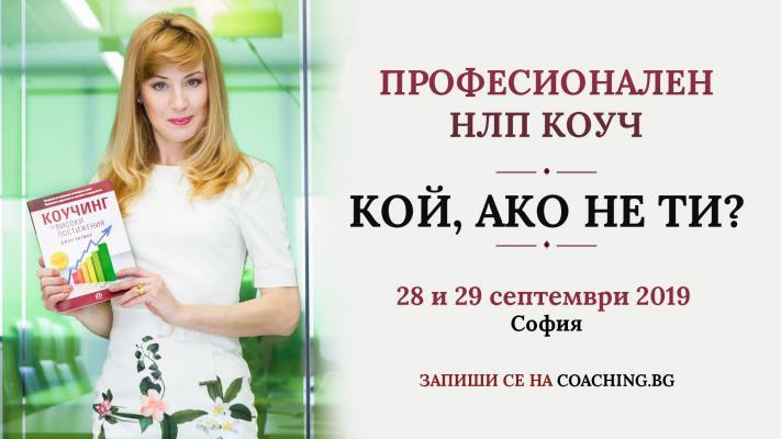 Професионален НЛП Коуч - София