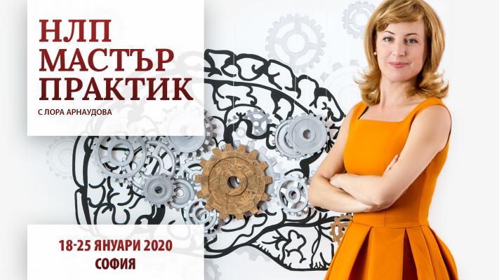 НЛП Мастър Практик София