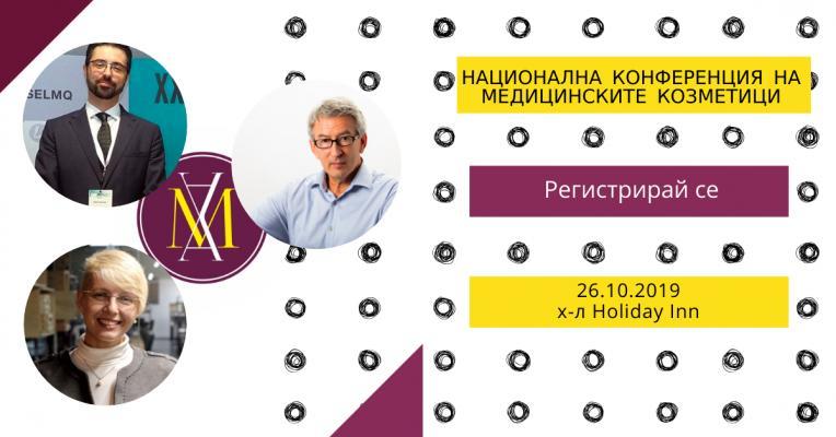 II- РА Национална Конференция на АМК