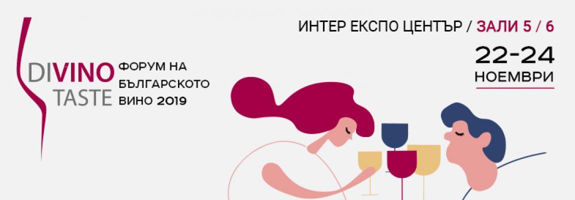 DiVino.Taste 2019