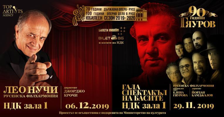 90 години Николай Гяуров