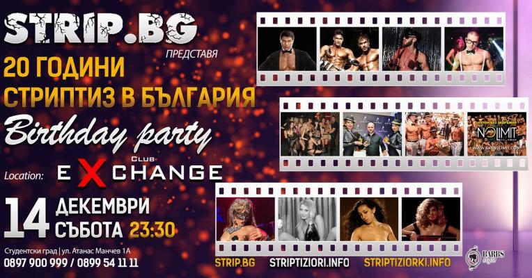 20 Стриптийз в България