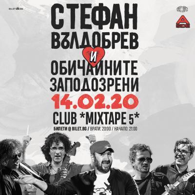 СТЕФАН ВЪЛДОБРЕВ и ОБИЧАЙНИТЕ ЗАПОДОЗРЕНИ в club *Mixtape5* 14.02.2020