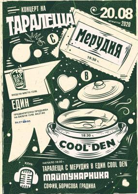 Група Таралеща с Мерудия в един Cool Den
