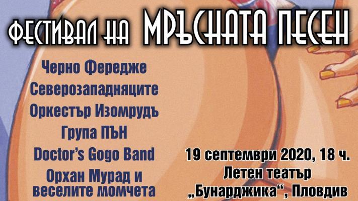 Фестивал на мръсната песен - Пловдив