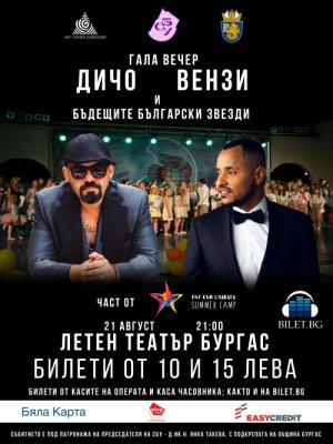 Път към славата Summer Camp- Гала Концерт