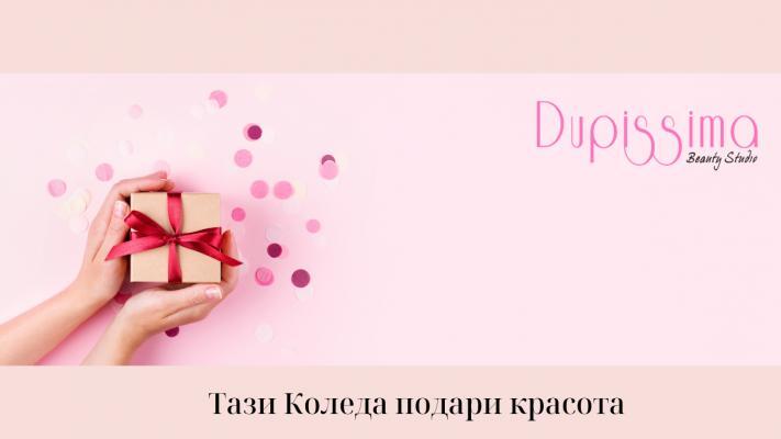 Ваучер за подарък от Dupissima