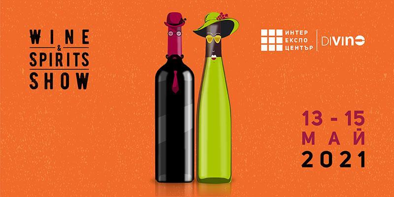 Wine & Spirits Show