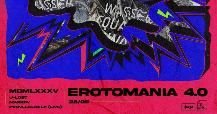 ФАЗА x Erotomania 4.0