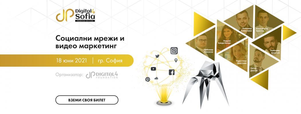Digital4Sofia 2021 - Premium Еdition Социални мрежи и видео маркетинг