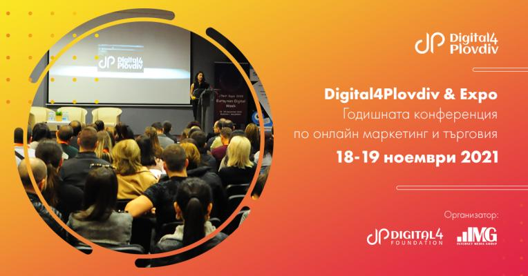 Digital4Plovdiv & Expo