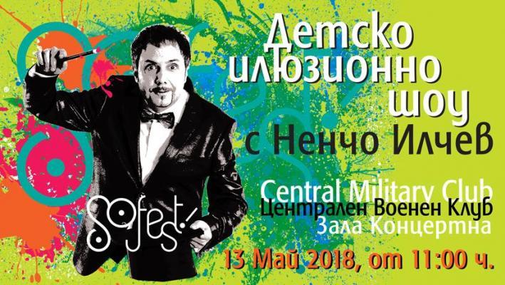Илюзионно шоу с НЕНЧО ИЛЧЕВ