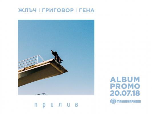 ЖЛЪЧ/ГРИГОВОР/ГЕНА - ПРИЛИВ ALBUM PROMO