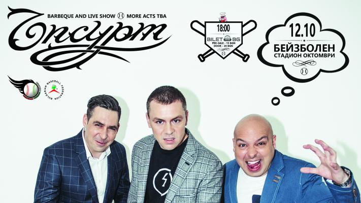 ЪПСУРТ: Barbeque and Live Show
