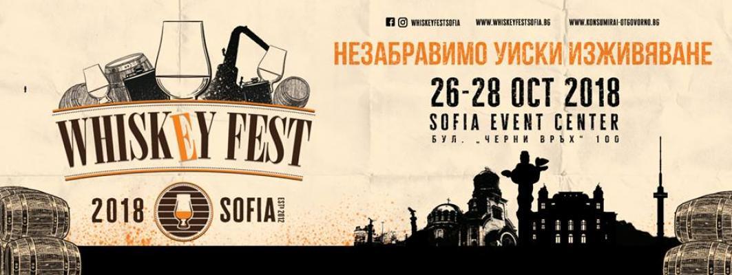 Неделен Билет Whiskey Fest Sofia 2018
