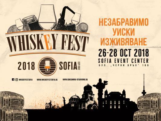 Билет за Whiskey Fest Sofia 2018