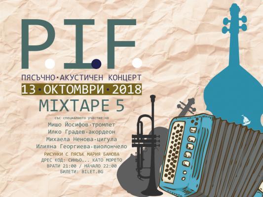ПЯСЪЧНО - АКУСТИЧЕН КОНЦЕРТ НА P.I.F.