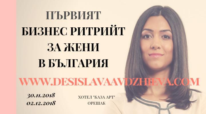 Първият бизнес ритрийт за жени в България