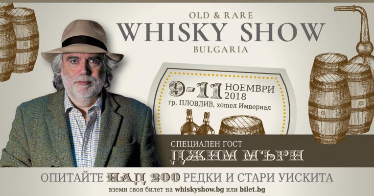 OLD & RARE WHISKY SHOW BULGARIA 2018 PLOVDIV
