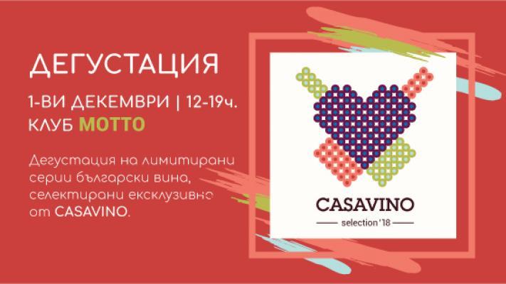 Дегустация на лимитирани серии български вина CASAVINO SELECTION – Каталог 2018/2019