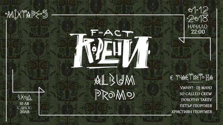 F-act - 'Корени' Album Promo