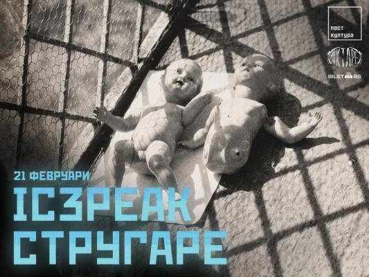 IC3PEAK (RU) x СТРУГАРЕ @Mixtape 5